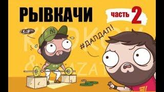 РЫВКАЧИ / Скоромный #ДалДал