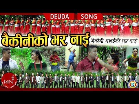Tika Pun's New Deuda Song 2075/2018 | Baikiniko Bhar Nai - Lal Bahadur Dhami Ft. Harendra & Hemani