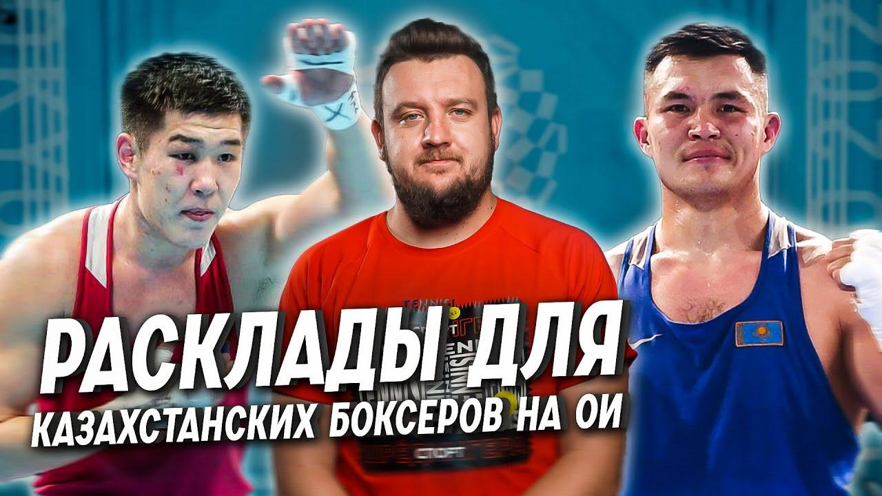 Кому из казахстанских боксеров повезло с сеткой на Олимпиаде? И про кошмар Левита и Жусупова