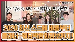 스드메 비용부터 2020 최신 웨딩박람회 후기썰!  플…