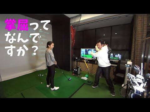 三觜マジックで荒木さんのドライバーショットが変わった!!!!【タイカンズプロジェクト feat 栗ちゃん②】
