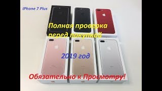 IPhone 7 Plus полная проверка
