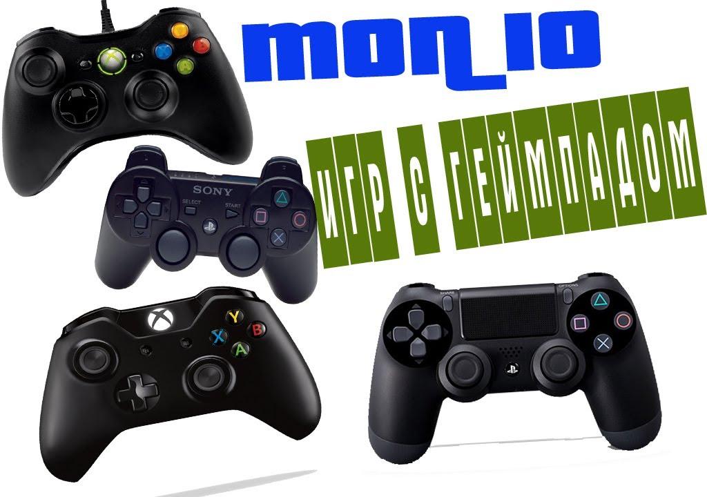 Игры на геймпад скачать бесплатно на компьютер