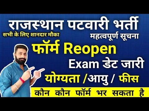 राजस्थान पटवारी फॉर्म Reopen Exam Date 2021   Qualification, Age, Fees, Date   RSMSSB Patwar  
