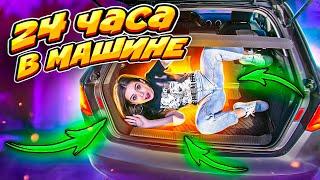 24ч в машине челлендж! Мой день в багажнике 🐞 Afinka