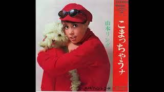 山本リンダ - こまっちゃうナ