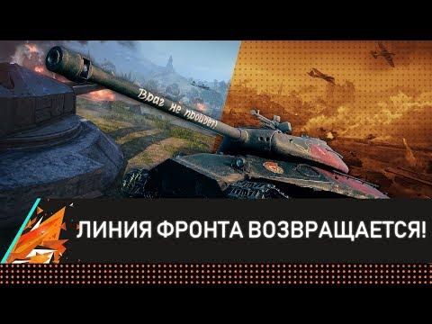ЛИНИЯ ФРОНТА ВОЗВРАЩАЕТСЯ! ПРОКАЧКА ТАНКОВ! thumbnail