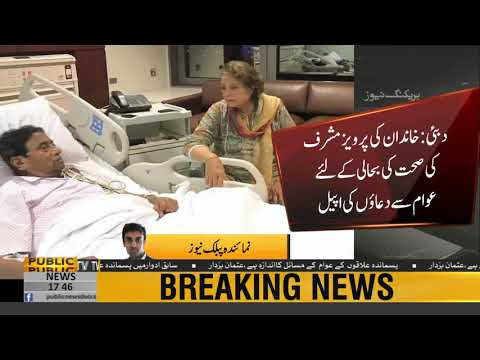 Former President Pervez Musharraf Shifted To Hospital In Dubai | Public News
