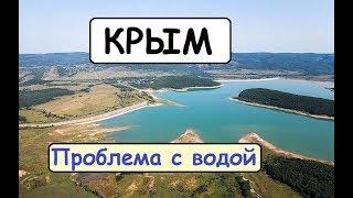 Крым, дефицит пресной воды