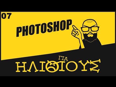 Ναι, Και το Photoshop Είναι ΓΙΑ ΗΛΙΘΙΟΥΣ!