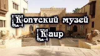 Коптский музей в Каире. Христианство в Египте