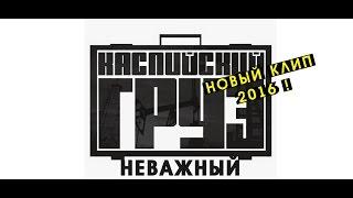 Каспийский груз -  новый клип