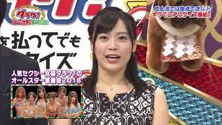 GameShow Japan Darake