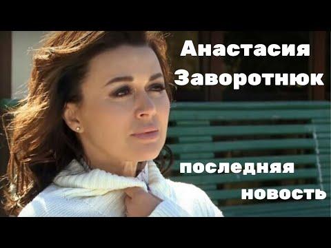 Анастасия Заворотнюк сегодня. Моя прекрасная няня. Последние новости