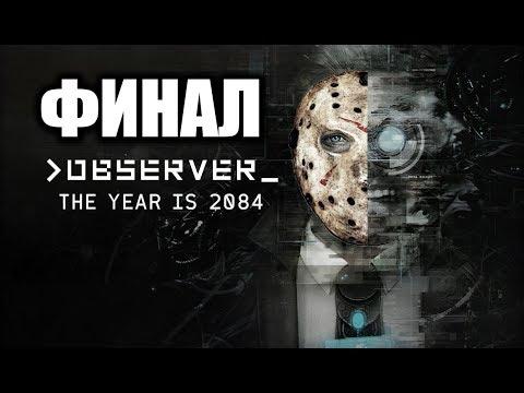 Observer - Прохождение на русском - ФИНАЛ | Концовка