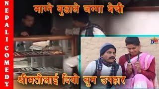 माग्ने बुडाले जग्गा बेची श्रीमतीलाई दियो सुन उपहार | Comedy Clip | Dhurmus Suntali Magne Budha