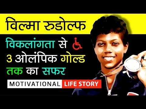 Wilma Rudolph Biography In Hindi | Inspirational & Motivational Life Story Video | Never Give Up
