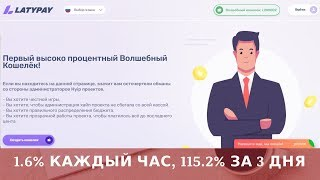 LatyPay.com отзывы 2019, mmgp, FIRST FAST MAGIC 1.6% Каждый час, 115.2% за 3 дня