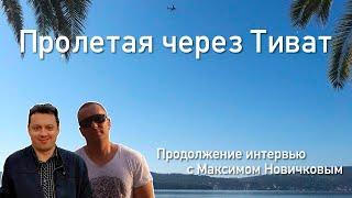Есть ли жизнь в Тивате? Максим Новичков. 6 лет в Черногории.