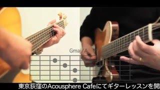 ギターレッスン -