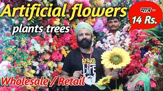 मात्र-14 प्लास्टिक के फूल  !! Artificial flowers & plants trees  !!  flowers wholesale / Retail