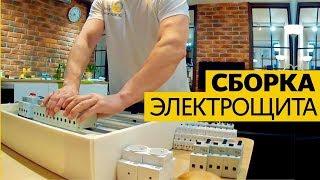 Электромонтажные работы: сборка электрощита  замена проводки электрика в квартире электрика в доме<