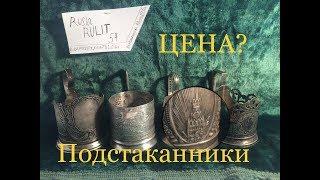 ОБЗОР ПОДСТАКАННИКОВ СССР / ЦЕНЫ/ Rusia RULIT 54