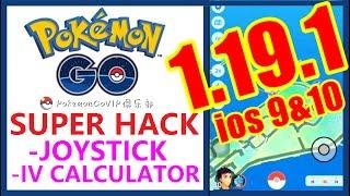 Pokemon GO++ Hack 1.19.1 Update !最新ios懒人版外挂!(NO JAILBREAK) Tap To Walk, IV Calculator & More!