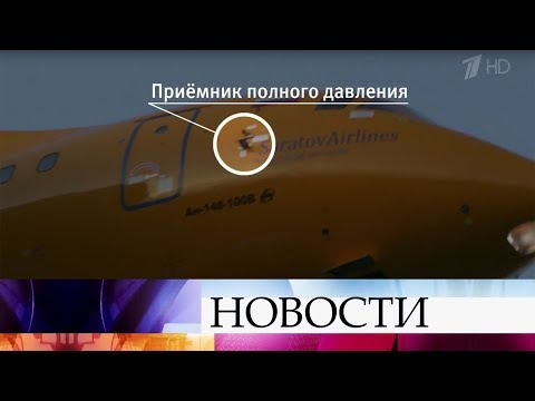 В Подмосковье на месте крушения Ан-148 расширили зону поисков до 50 гектаров. - Смотреть видео онлайн