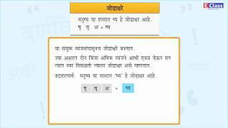 General Marathi Grammar, chapter 02, Maharashtra Board (updated syllabus)