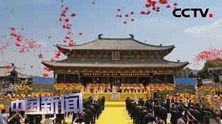 [中国新闻] 第五届海峡两岸神农炎帝民间拜祖大典举行 | CCTV中文国际