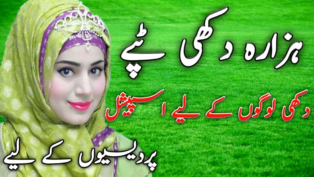 Download HinDko dukhi mahiya hazara   best hazara dukhi song  