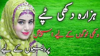 HinDko dukhi mahiya hazara   best hazara dukhi song  