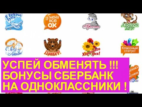 Одноклассники спасибо от Сбербанка обменять