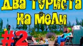Два туриста на мели - 2 выпуск. Передача о путешествии по Киргизии.