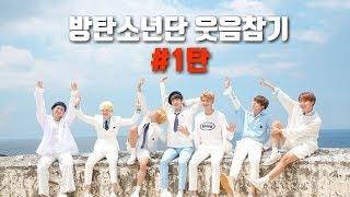 재업로드)) 방탄소년단 웃음참기(BTS Try not to laugh challenge)  #1탄