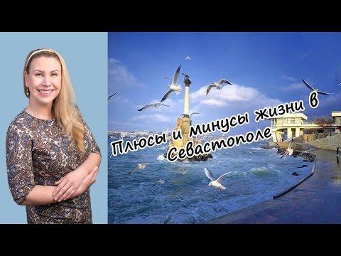 Плюсы и минусы жизни в Севастополе. Особенности Крыма
