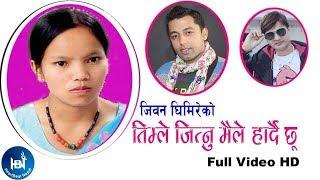 Bishnu Majhi & Khuman Adhikari