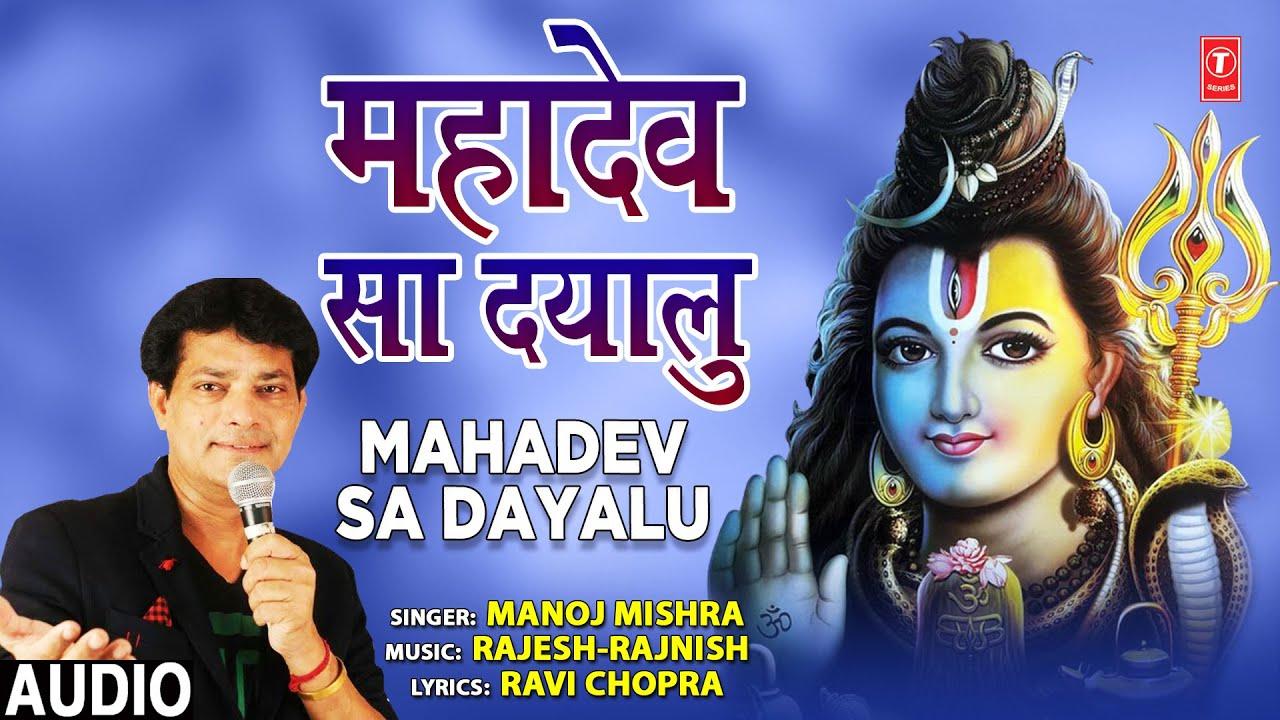 Mahadev Sa Dayalu I Shiv Bhajan I MANOJ MISHRA I Full Audio Song