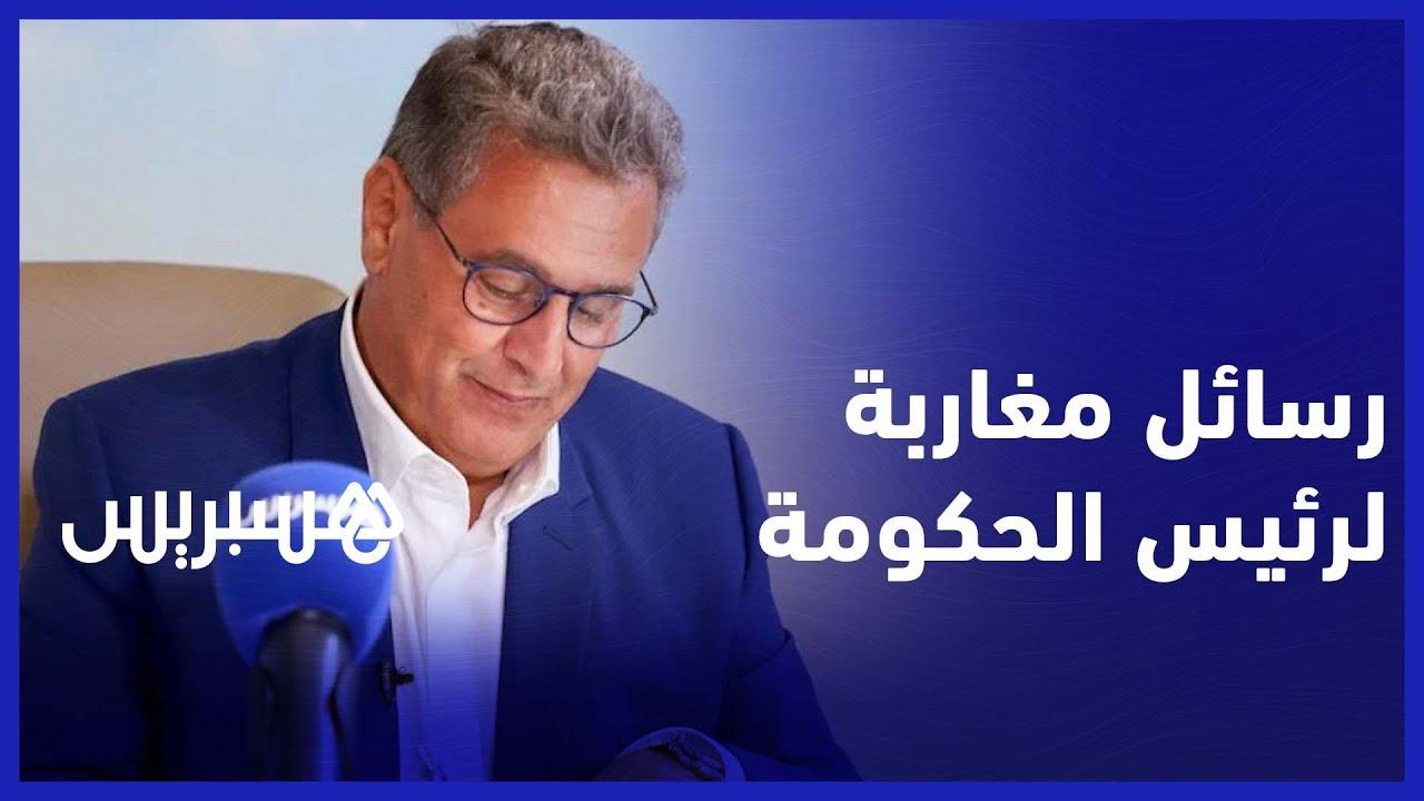 رسائل الشارع المغربي لرئيس الحكومة الجديد عزيز أخنوش