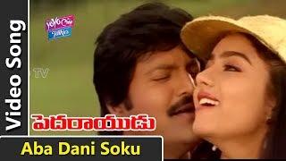 Aba Dani Soku Video Song | Pedarayudu Movie Songs | Mohan Babu, Soundarya | Koti | YOYO Cine Talkies