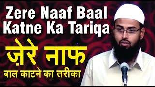 Pubic Hair - Zere Naaf Baal Katne Ka Tariqa Aur Ahmiyat By Adv. Faiz Syed