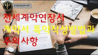 전세계약연장·묵시적갱신·새로운 부동산 계약서 작성시 특…