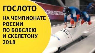 «Гослото» на чемпионате России по бобслею и скелетону – 2018
