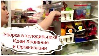 Уборка в холодильнике // Идеи Хранения и Организации // Ужин из остатков еды