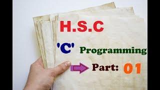 HSC ICT: 'C' Programming. Part- 01 (Bangla version)