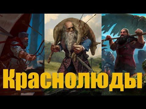 Гвинт. Обновленная Колода Краснолюдов на Броне. Патч 6.1.