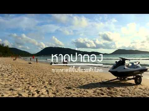"""โครงงานภาษาไทย """"กาพย์ยานี11 พาเที่ยวภูเก็ต"""""""