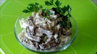 Вкусный и простой рецепт  салата из печени ПРЕЛЕСТЬ