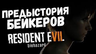Ничего не предвещало беды  ● Resident Evil 7 DLC